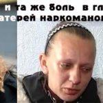 глаза матери наркомана