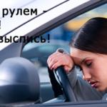 Сонливость за рулем опасна и коварна
