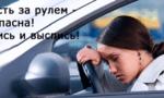 сонливость за рулем