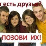 Как приглашать друзей к себе на страничку ВКонтакте