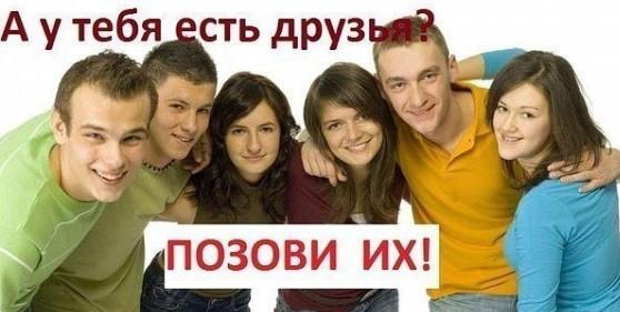 пригласить друзей ВКонтакте
