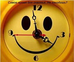 время для счастья -веселый будильник