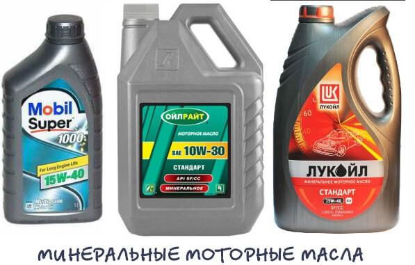 минеральные моторные масла