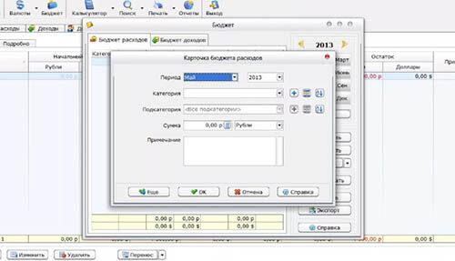 Как выглядит интерфейс программы Домашняя бухгалтерия