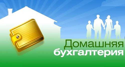 Домашняя бухгалтерия - программа учета доходов и расходов