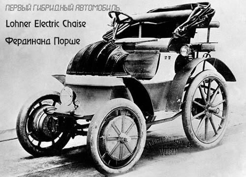 Lohner Electric Chaise - первый гибридный авто