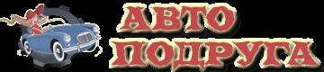 Логотип сайта Авто Подруга